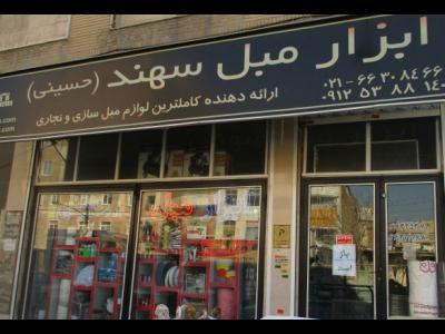 ابزار مبل سهند - ابزار نجاری چهاردانگه - لوازم مبل سازی اسلامشهر - آلمینیوم کارن - عمده فروش لوازم مبل سازی چهاردانگه