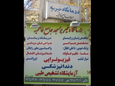 درمانگاه خیریه مسجد جامع فاطمیه