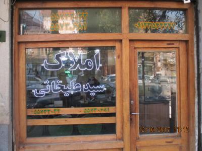 مشاورین املاک سید علیخانی