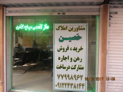 مشاورین املاک حصین
