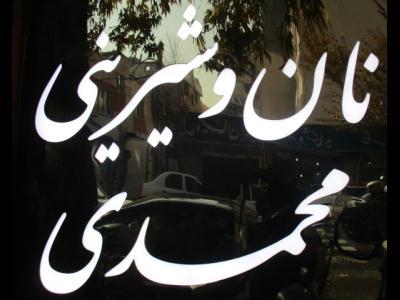 نان فانتزی محمدی