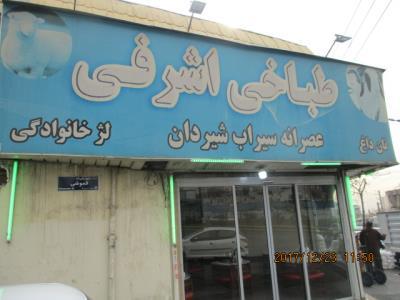 طباخی اشرفی
