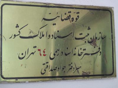 دفترخانه اسناد رسمی 64 تهران