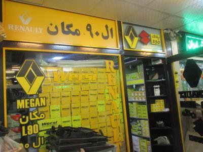 ورسی - نمایندگی انحصاری و رسمی محصولات ال 90 - پخش تخصصی قطعات رنو - خیابان امیرکبیر