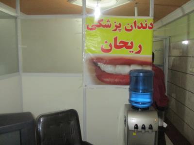 دندانپزشکی ریحان