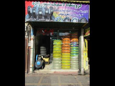 فروشگاه لاستیک تیمورزاده - فلاح - رینگ - لاستیک - تیوپ - منطقه 17