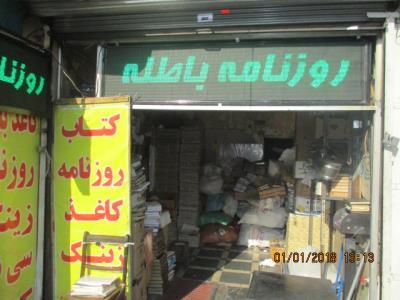 فروشگاه محمد