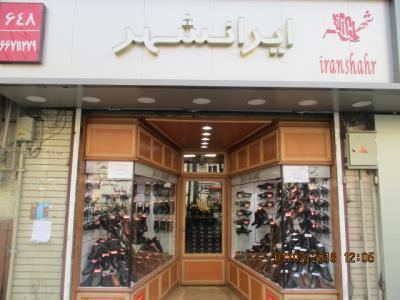 کفش ایرانشهر