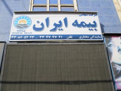 نمایندگی بیمه ایران (کد: 4737 و 4856)