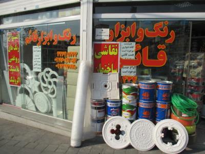 فروشگاه رنگ قائم - رنگ فروشی مسعودیه - انواع رنگ ساختمان - افسریه - جنوب تهران