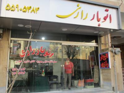 اتوبار رازی - باربری شهرری - اتوبار خیابان غیبی