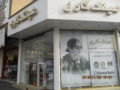 عینک کارن - انواع عینک های طبی - آفتابی - طرف قرارداد با بانک صادرات - تجارت - سپه، کشاورزی - بیمه نیروهای مسلح - کارت های زیبا موج نوین - تهران - مدنی شمالی - منطقه8