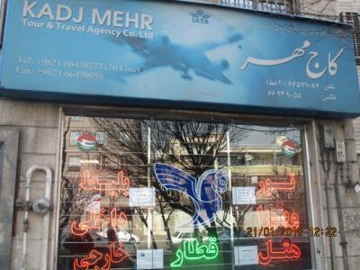 آژانس مسافرتی کاج مهر