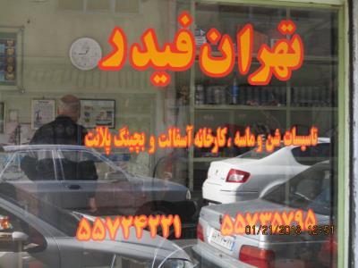 شرکت تهران فیدر - تاسیسات - کارخانه آسفالت - خیابان قزوین