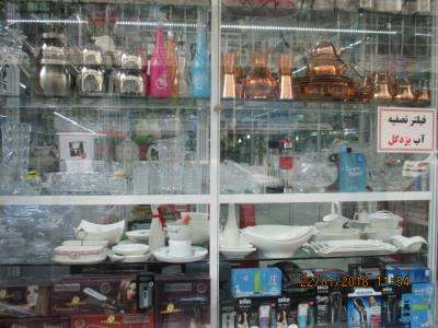 فروشگاه مرکزی جمالزاده