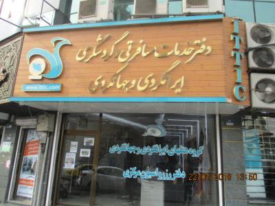 دفتر خدمات مسافرتی و گردشگری ایرانگردی و جهانگردی