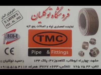 Tmc تی ام سی توکلیان - لوله  و اتصالات پنج لایه و تک لایه - PVC ، سیستم گرمایش از کف / أنابیب ووصلات من خمس طبقات وأحادیة الطبقة - PVC ، نظام تدفئة تحت الأرضیة
