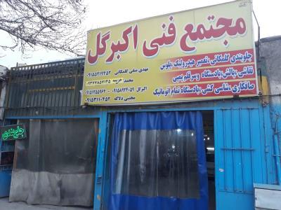 مجتمع فنی اتومبیل اکبر گل در حر عاملی مشهد / مجمع أکبر للسیارات الفنیة فی مشهد