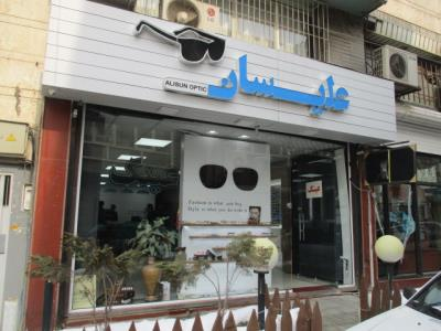 عینک علی سان (Ali Sun) - تعمیرات تخصصی عینک فاطمی - ساخت عینک طبی فوری کمتر از ده دقیقه فاطمی