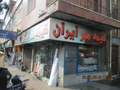 خیمه مهر ایران