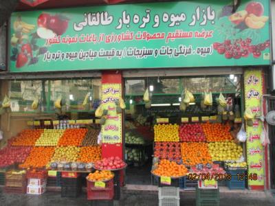 بازار میوه و تره بار طالقانی(شعبه خواجه نصیر)