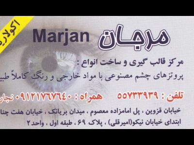 مرجان - قالب گیری - پروتز - خیابان قزوین