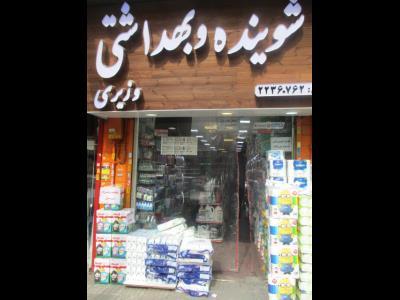 فروشگاه وزیری