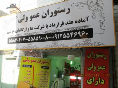 رستوران عمو ولی - رستوران در عبدل آباد - بهترین رستوران در محدوده عبدل آباد - رستوران در منطقه 19