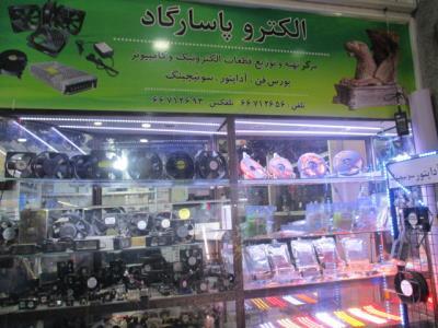 فروشگاه الکترونیک پاسارگاد - بورس فن سوئیچینگ - خ جمهوری - تهران - منطقه 11