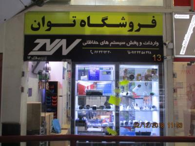 فروشگاه توان - دوربین مداربسته در جمهوری - دوربین مداربسته در منطقه 12