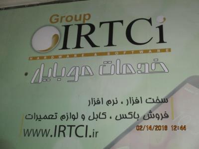 فروشگاه IRTCI - تعمیرات انواع گوشی - تعمیر LCD گوشی و باتری موبایل - قطعات جانبی موبایل - مشاور خرید - عمده فروش موبایل - جمهوری