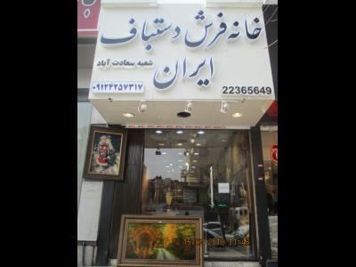 خانه فرش ایران