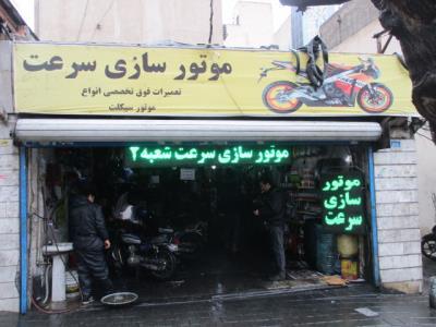 لوازم یدکی و موتورسازی سرعت - موتورسازی - لوازم موتورسیکلت - یدکی موتور - کریمخان زند - منطقه 6 - تهران