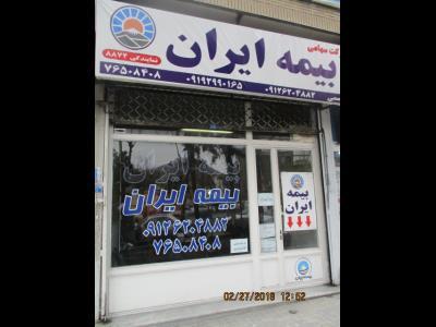 شرکت سهامی بیمه ایران  (کد 8874)