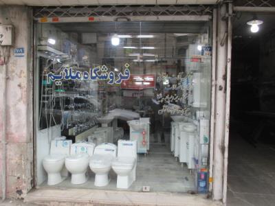 فروشگاه ملایم - پروفیل ساختمانی - لوله اتصالات - لوازم بهداشتی و شیر آلات ساختمانی