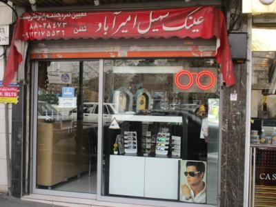 عینک سهیل امیرآباد