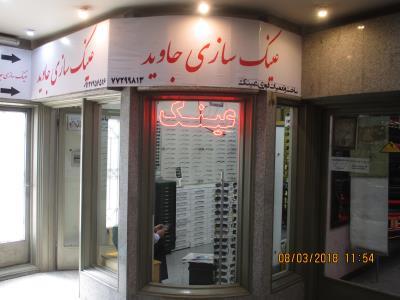 عینک سازی جاوید - ساخت عینک فوری - تعمیرات - عینک - تهرانپارس