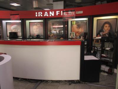 ایران فیلم(شعبه شماره1)