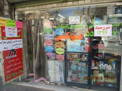 ماشین های اداری پارسیان