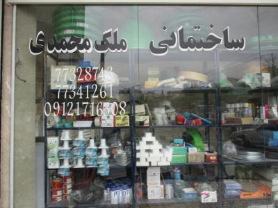 مصالح ساختمانی ملک محمدی