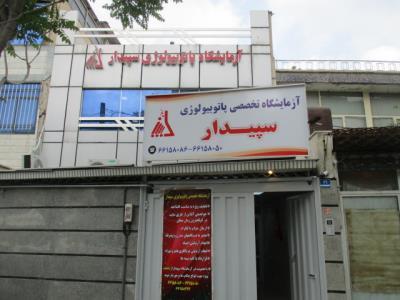 آزمایشگاه تخصصی پاتوبیولوژی سپیدار