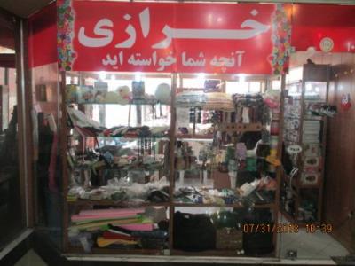 خرازی آنچه شما نیازدارید - خرازی - غرب تهران - جنت آباد