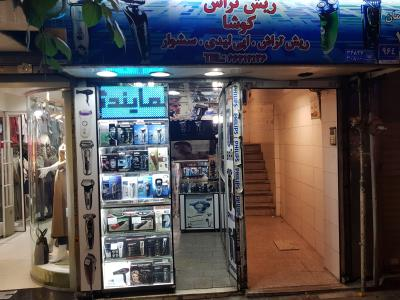 کوشا -نمایندگی فروش و تعمیرات ریش تراش - موزر - موکن - سشوار و لیزر... جمهوری - فلسطین - ولیعصر