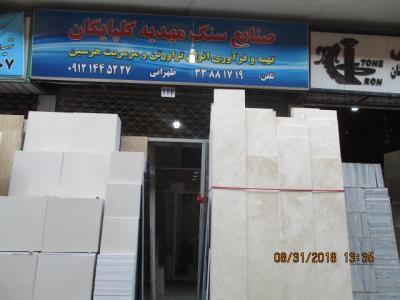 صنایع سنگ مهدیه (تهرانی)