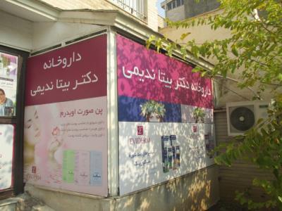 داروخانه دکتر بی تا ندیمی - داروخانه اشرفی اصفهانی - درمانگاه فرهنگیان