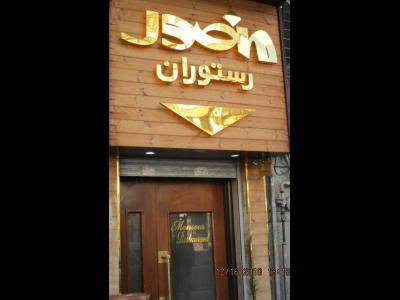 رستوران منصور - رستوران - منطقه 6 - خیابان مطهری