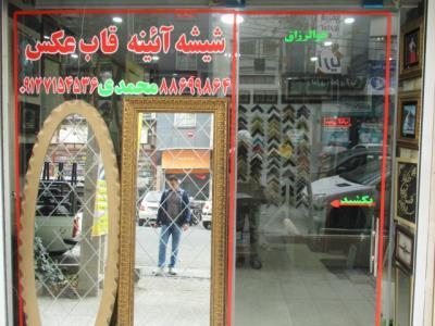 شیشه آینه و قاب محمدی