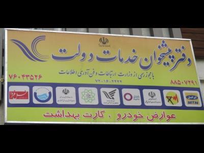 دفتر پیشخوان خدمات دولت 72162222- دفتر پیشخوان خدمات دولت سهروردی - منطقه 7