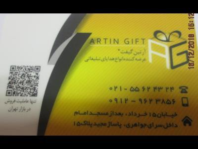 آرتین گیفت - فلش مموری 15 خرداد - هدایای تبلیغاتی - پاور بانک 15 خرداد