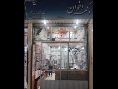 فروشگاه دکمه اخوان - انواع دکمه - ایرانی - خارجی - 15خرداد - منطقه 12 - بازار